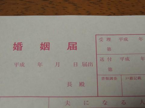 台湾人との婚姻